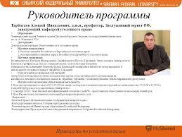 Презентация на тему Правосудие по уголовным делам Магистерская  2 Руководитель программы