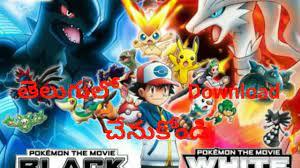 DOWNLOAD: How To Download Pokemon Movie 14 In Telugu 100 Percent Working Google  Drive Download .Mp4 & MP3, 3gp | NaijaGreenMovies, Fzmovies, NetNaija