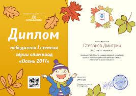 Диплом степени БОУ г Омска Лицей №  Диплом 1 степени