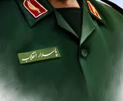 مستند پاسداران انقلاب/ویژه روز پاسدار