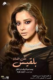 المطربة بلقيس فتحي تستعد لإحياء حفل بدار الأوبرا المصرية أغسطس المقبل -  اليوم السابع
