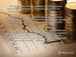 Презентация на тему Курсовая работа ПО ДИСЦИПЛИНЕ  3 Внешнеэкономическая