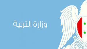 وزارة التربية السورية - Posts