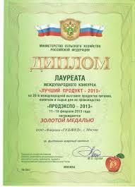 Сертификаты Диплом лауреата международного конкурса Лучший продукт 2013 на Проэкспо 2013 Золотая медаль