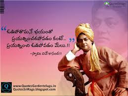 Swamy Vivekananda Telugu Quotes Inspirational Telugu Quotes Good