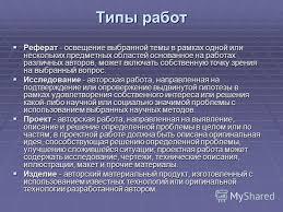 освещение реферат Блог им vixdaget ru освещение реферат
