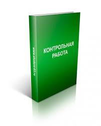 Купить Контрольная работа Вариант №  Контрольная работа Финансовое планирование и бюджетирование на предприятии Вариант № 4
