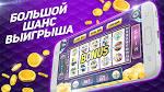 Новая эра в мире азартных игр