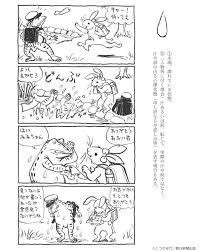 こうの史代ギガタウン 漫符図譜原画漫符解説の展覧会が開催 竹宮