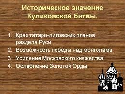 Куликовская битва и её историческое значение реферат > вопрос закрыт Куликовская битва и её историческое значение реферат