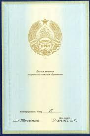 Приднестровские дипломы Легализация  Диплом о высшем образовании врача выданный в Приднестровье