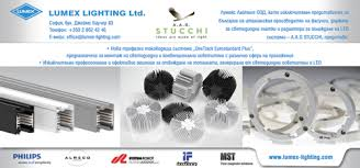 lumex lighting. lumex lighting td installations magazine 81 may