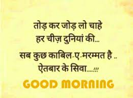 Good Morning Quotes With Pictures In Hindi