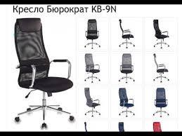 Обзор <b>кресла</b> для <b>руководителя Бюрократ KB</b>-<b>9N</b> - YouTube