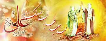 Image result for عید غدیر 1394