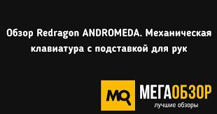 Обзор <b>Redragon ANDROMEDA</b>. <b>Механическая клавиатура</b> с ...