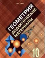 ГДЗ все решебники за класс Все Ответы на my gdz su ГДЗ Геометрия 10 класс Дидактические материалы Зив Б Г 2010 г