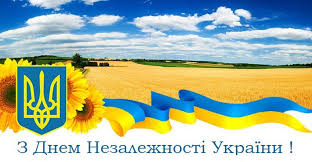 Картинки по запросу з днем незалежності україни