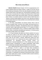 Философия жизни Ницше Реферат Философия id  Реферат Философия жизни Ницше 1