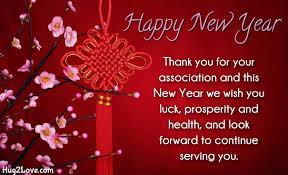 Xin nian kuai le or gong xi fa cai (both lunar new year greetings). New Year Wishes Business