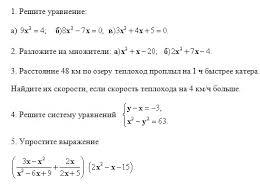 Контрольная работа по алгебре класс Квадратные уравнения к  Контрольная работа по алгебре 8 класс Квадратные уравнения к учебнику Алимова