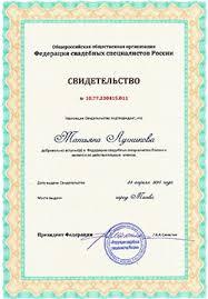 Выездная регистрация брака свадьбы в Москве официально цена  НАШИ ДИПЛОМЫ
