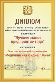 ЭЛИТА на Октябрьской Наши награды Стоматология в Омске диплом 2013