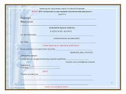 Нормоконтроль в вузе средство обеспечения качества при  ПОЯСНИТЕЛЬНАЯ ЗАПИСКА к курсовому проекту по дисциплине наименование дисциплины