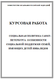 Социальная политика Санкт Петербурга особенности социальной  Социальная политика Санкт Петербурга особенности социальной поддержки семей имеющих детей инвалидов курсовая работа
