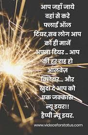 happy new year shayari 2020 in hindi