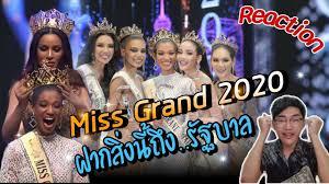 Reaction Miss Grand Thailand 2020 รอบตัดสิน คำตอบคือฟาด - YouTube