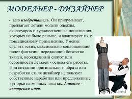 Презентация на тему Моя будущая профессия Модельер дизайнер  2 МОДЕЛЬЕР ДИЗАЙНЕР
