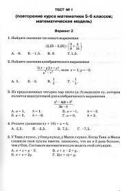 Контроль качества продукции и услуг Контрольная работа Входная контрольная по математике 2 класс