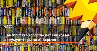 Как выбрать хорошие пальчиковые аккумуляторы на AliExpress ...