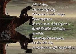 Sad Crying Boy In Love Quotes Telugu Love Failure Quotes Telugu
