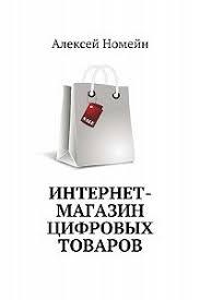 «<b>Интернет</b>-<b>магазин цифровых</b> товаров» читать бесплатно ...