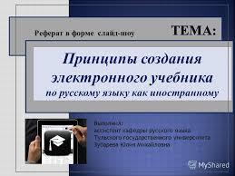 Презентация на тему Принципы создания электронного учебника по  1 Принципы создания электронного