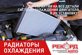 Купить <b>радиаторы охлаждения двигателя</b> в Калининграде