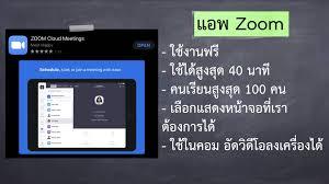 ออกนอกบ้านไม่ได้ มาสอนผ่านออนไลน์กัน ใช้แค่มือถือ ไม่มีค่าใช้จ่าย สำหรับครู  อาจารย์ ติวเตอร์ - Pantip