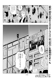 Comments for chapter chapter 203 manga discussion. Tokyo Revengers Chapter 203 Raw Rawkuma
