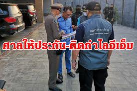 ศาลให้ประกันตัว หลงจู๊สมชาย ติดกำไลอีเอ็ม ป้องกันหนี - โพสต์ทูเดย์  ข่าวภูมิภาค