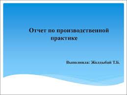 Отчет по производственной практике в АО КСЖ nomad life  Отчет по производственной практике Выполнила Жолдыбай Т Б