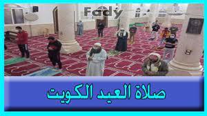 """موعد صلاة العيد في الكويت 2021 """"عيد الأضحى"""" وأماكن مصليات النساء - جريدة  أخبار 24 ساعة"""