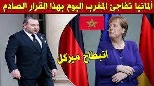 عاجل .. ألمانيا تفاجئ المغرب بهذا القرار المفاجئ على لسان انجيلينا ميركل !  - YouTube