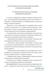 организации в современном российском регионе по материалам  Некоммерческие организации в современном российском регионе по материалам социологических исследований в Читинской области