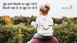 50 Emotional Quotes On Father In Hindi 2019 Emotional Shayari