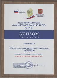 Награды Дубрава строительная компания Диплом лауреата всероссийской национальной премии Национальная марка качества