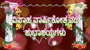 happy wedding anniversary wishes in kannada marriage greetings es whatsapp video
