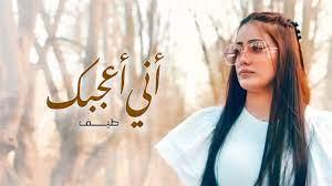 طيف - أني أعجبك ( فيديو كليب) | 2021 | Taif - Ani Aajbk ( Video Clip ) -  YouTube
