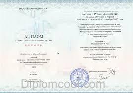 Купить диплом о профессиональной переподготовке Банковское дело Ведь можно купить диплом о профессиональной переподготовке Банковское дело в Москве или в любом другом городе и либо заняться вплотную любым делом